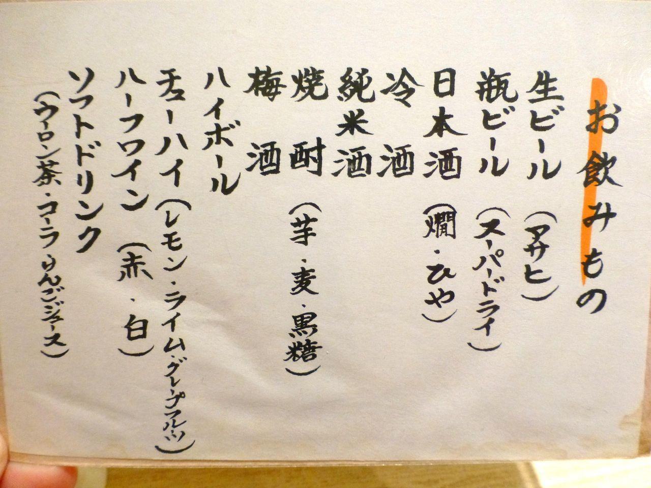 淳ちゃん寿しのメニュー(26年5月現在)