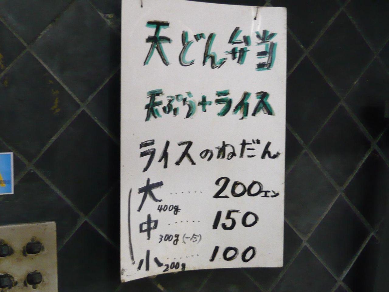 ライスの値段(21年12月現在)