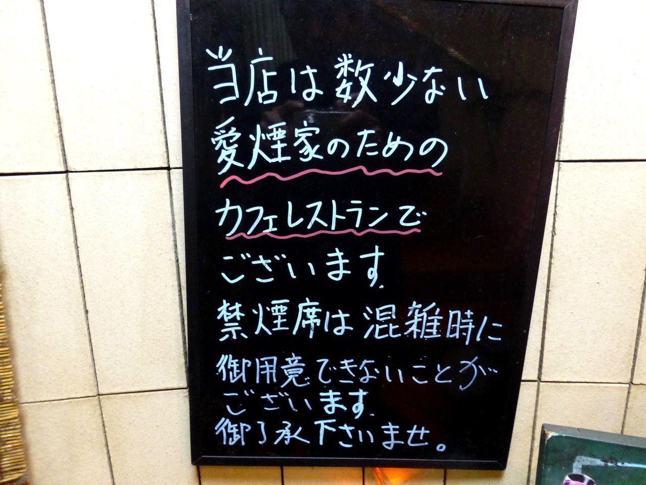 愛煙家のためのカフェレストランです!