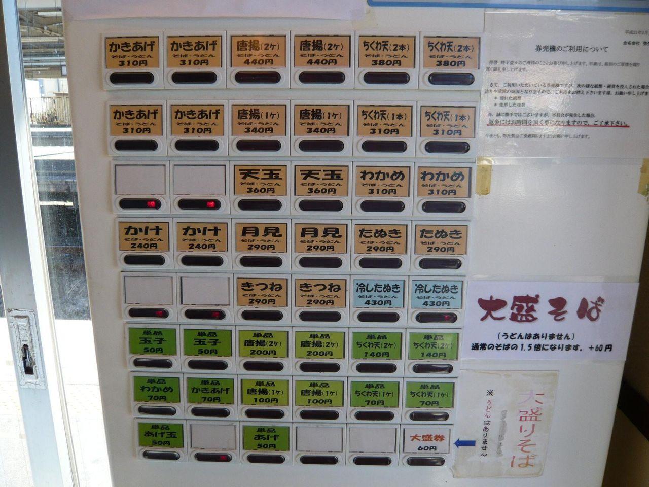 弥生軒5号店のメニュー(21年11月現在)