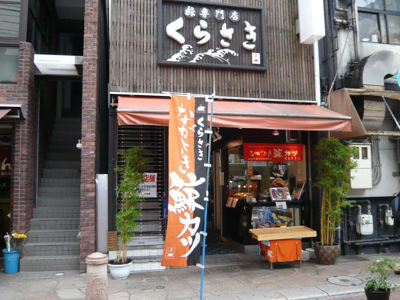 店内では、鯨ベーコンや鯨肉を販売しています。