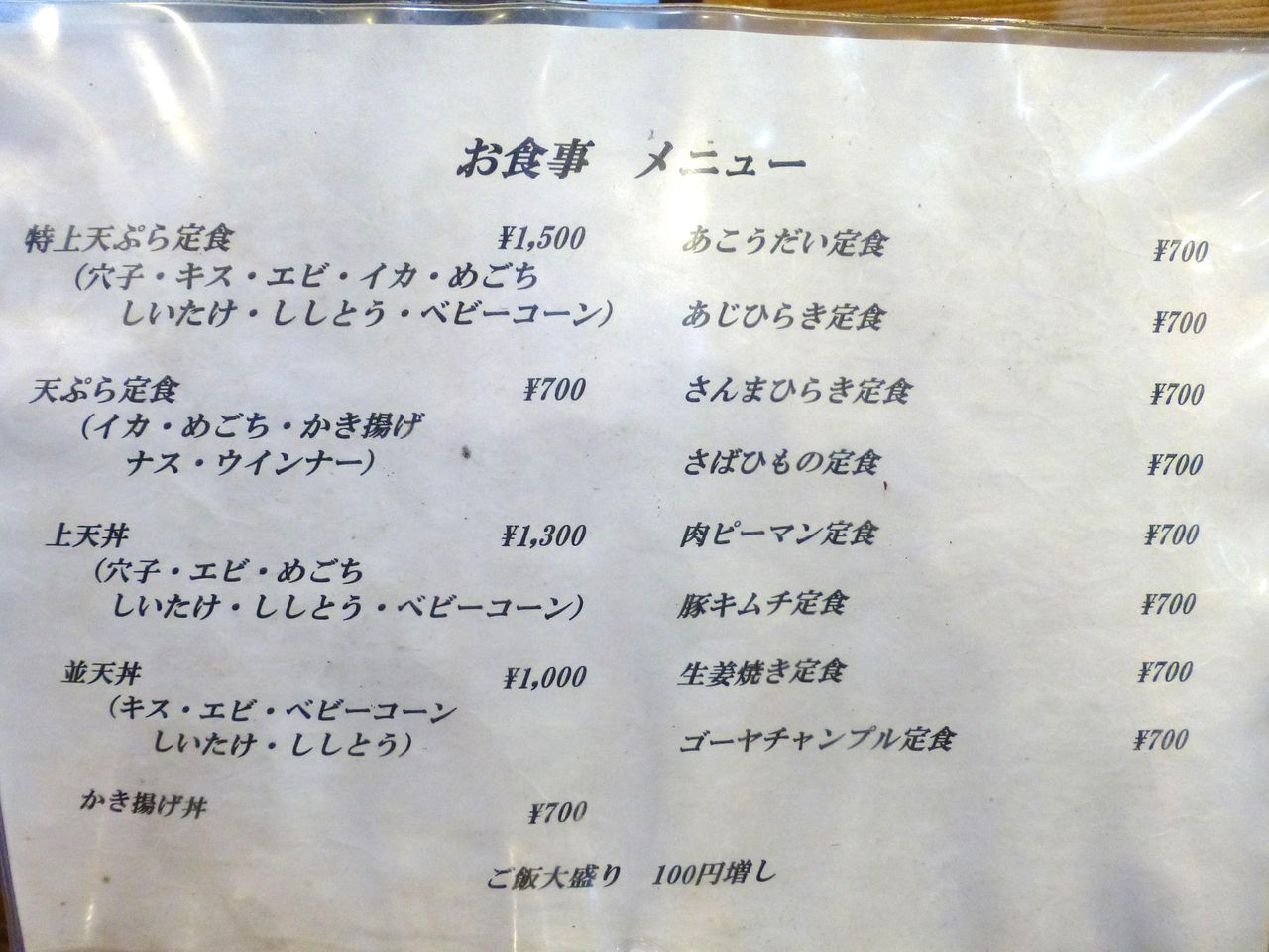 天婦羅うえじまのメニュー(25年12月現在)