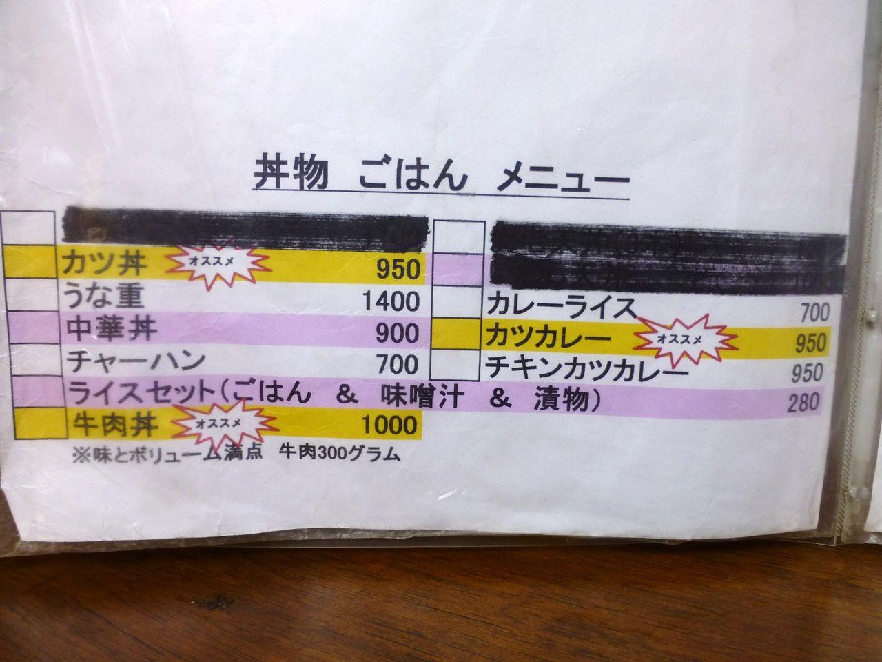 らーめん大漁のメニュー(25年5月現在)