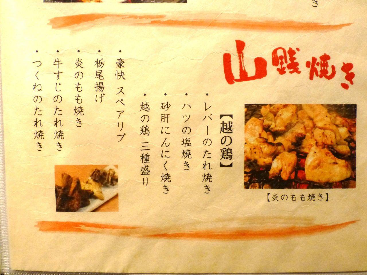 食べ放題メニュー(26年12月現在)
