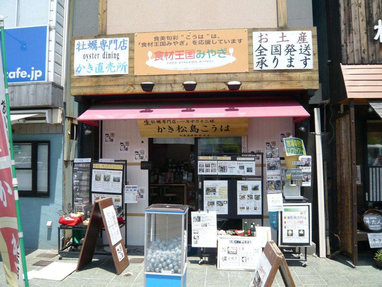 松島海岸駅前にあるカキ専門店です。