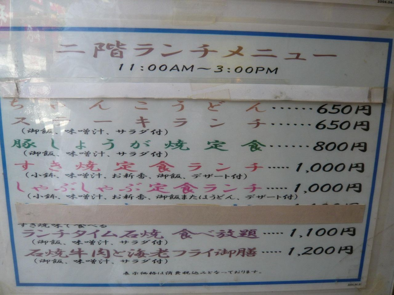 銀座スエヒロ寿店の2Fランチメニュー