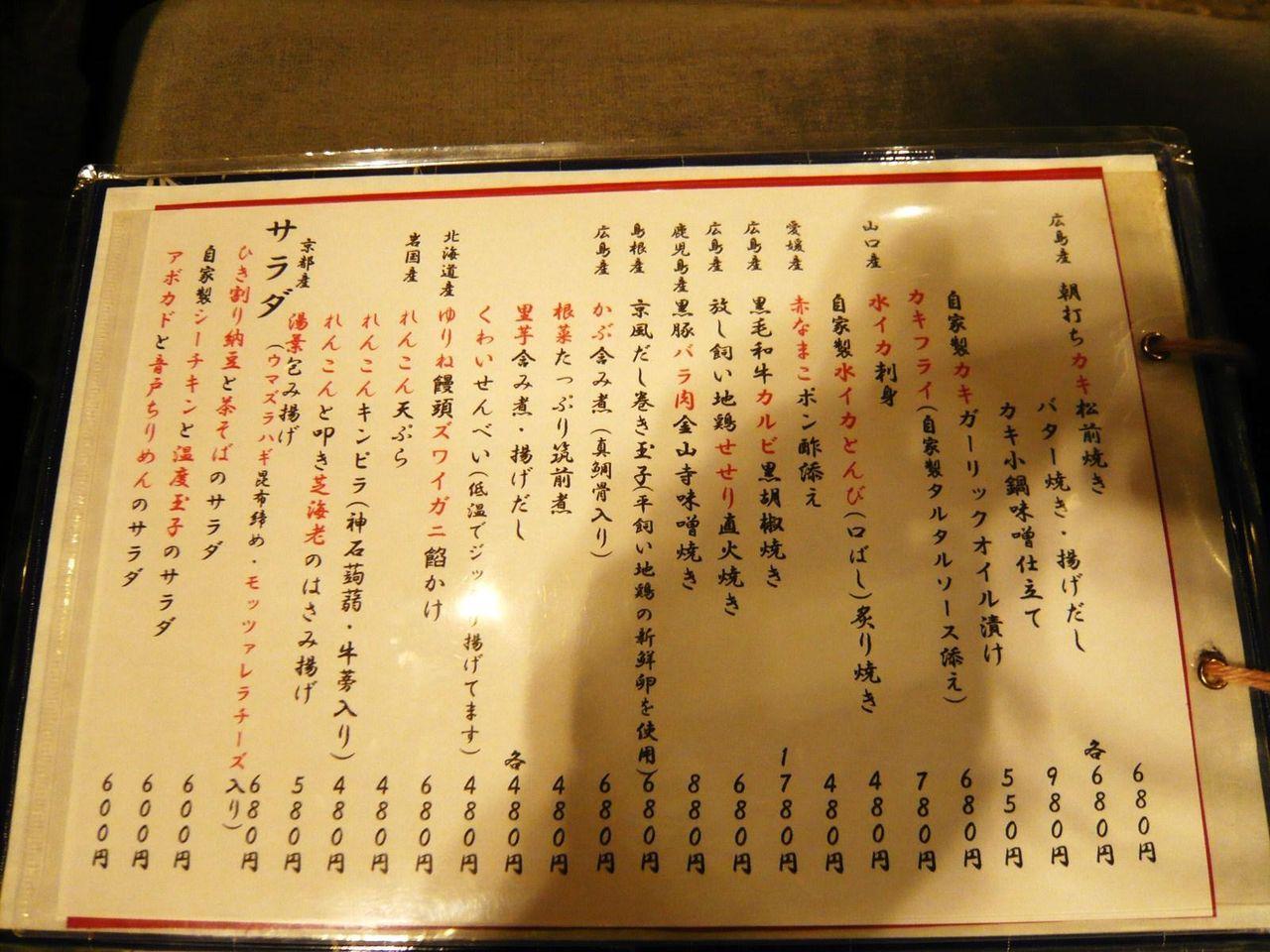 四季祭の牡蠣メニュー(22年12月現在)