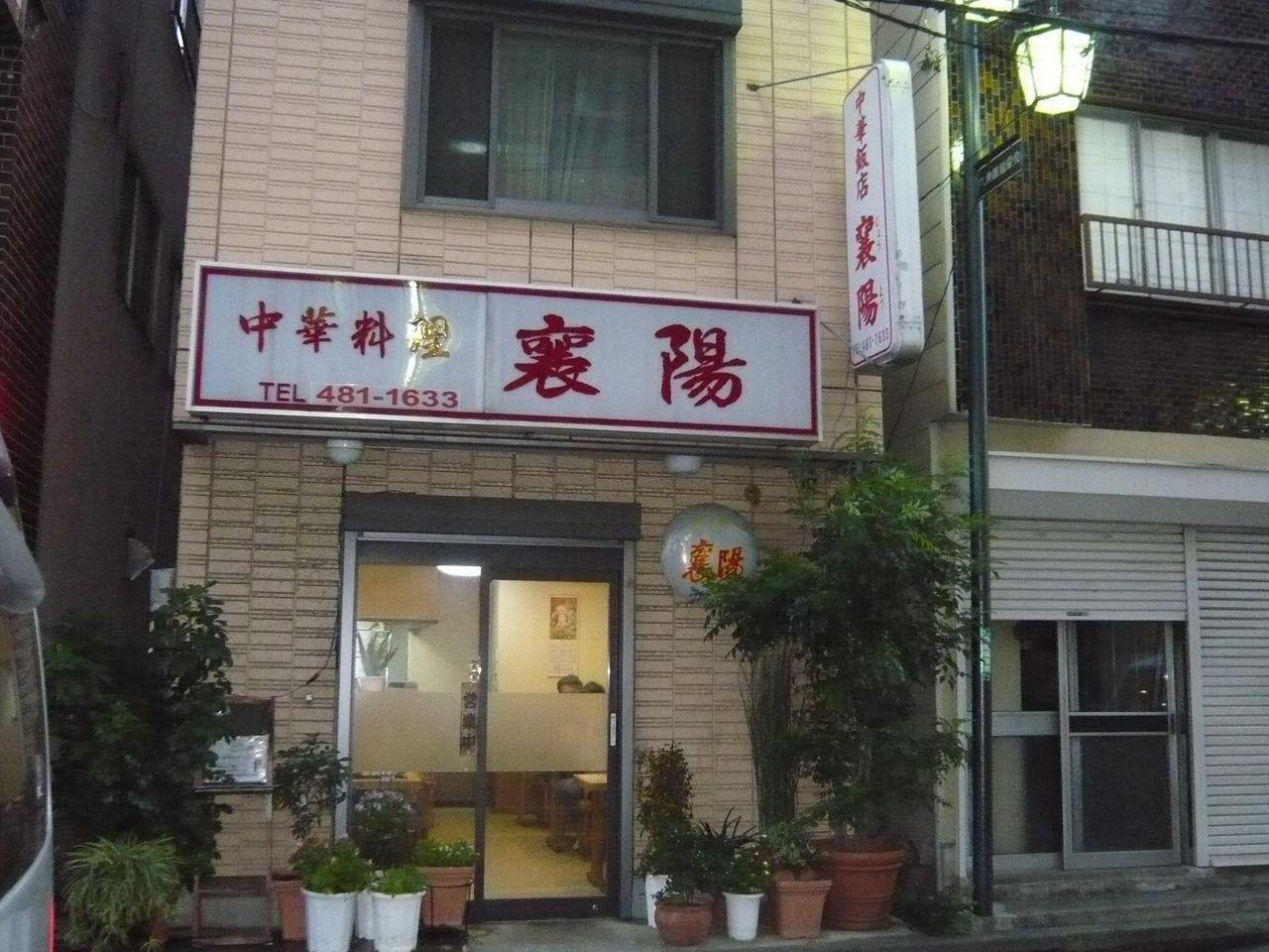 餃子、焼売、春巻がデカイ!・・・白楽「襄陽(じょうよう)」