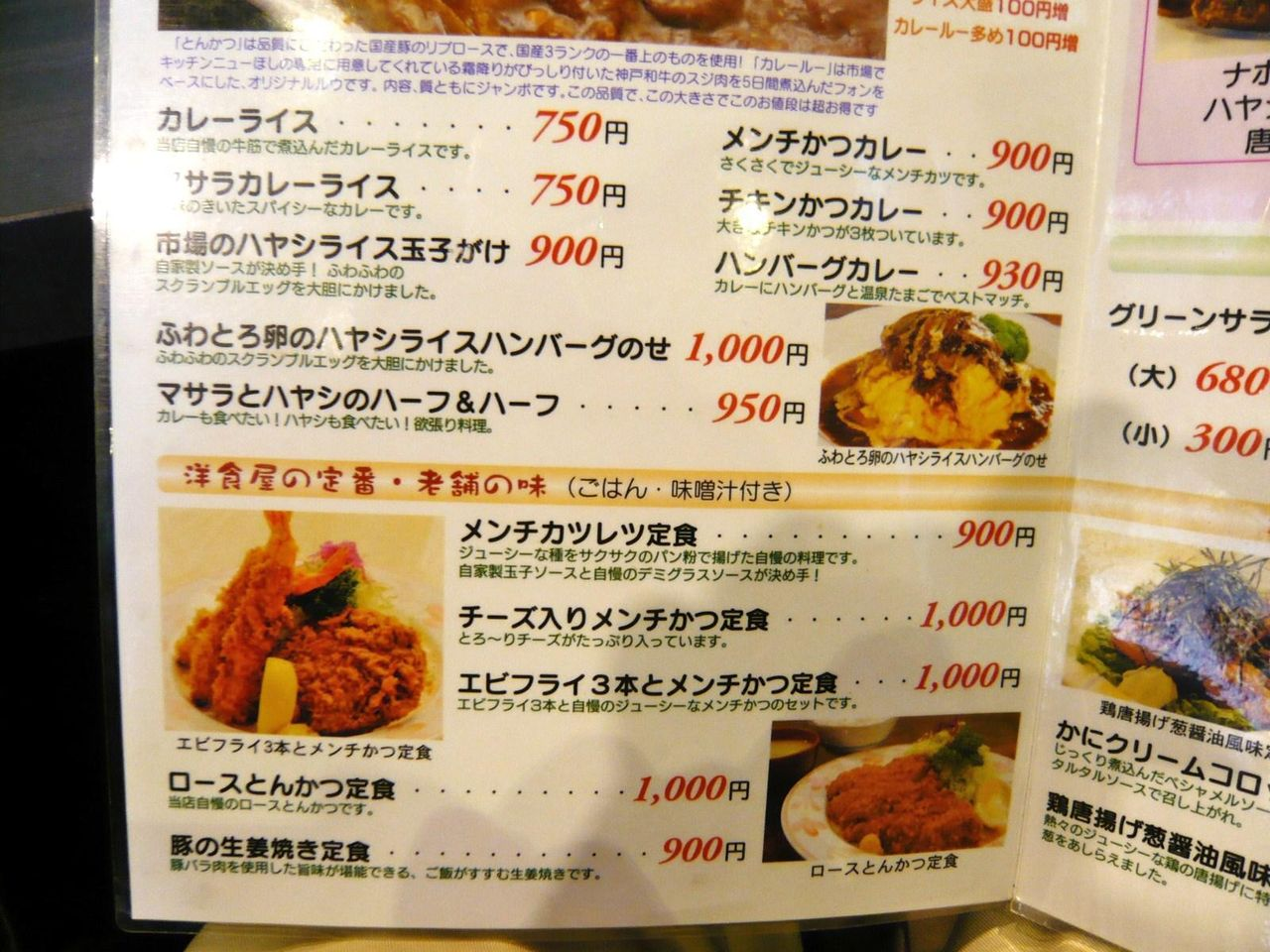 キッチンニューほしののメニュー(24年2月現在)