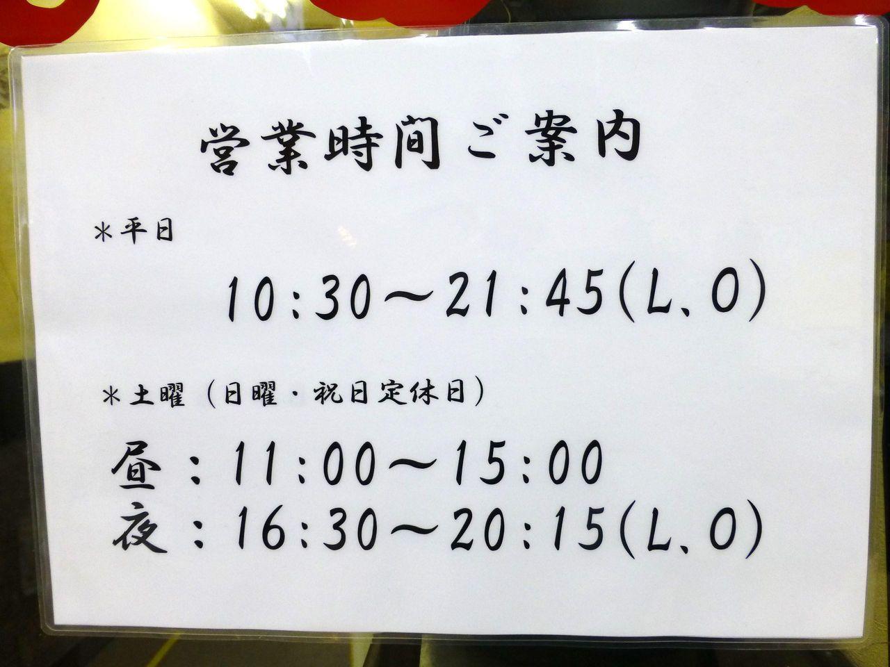 豚大学の営業時間(25年11月現在)