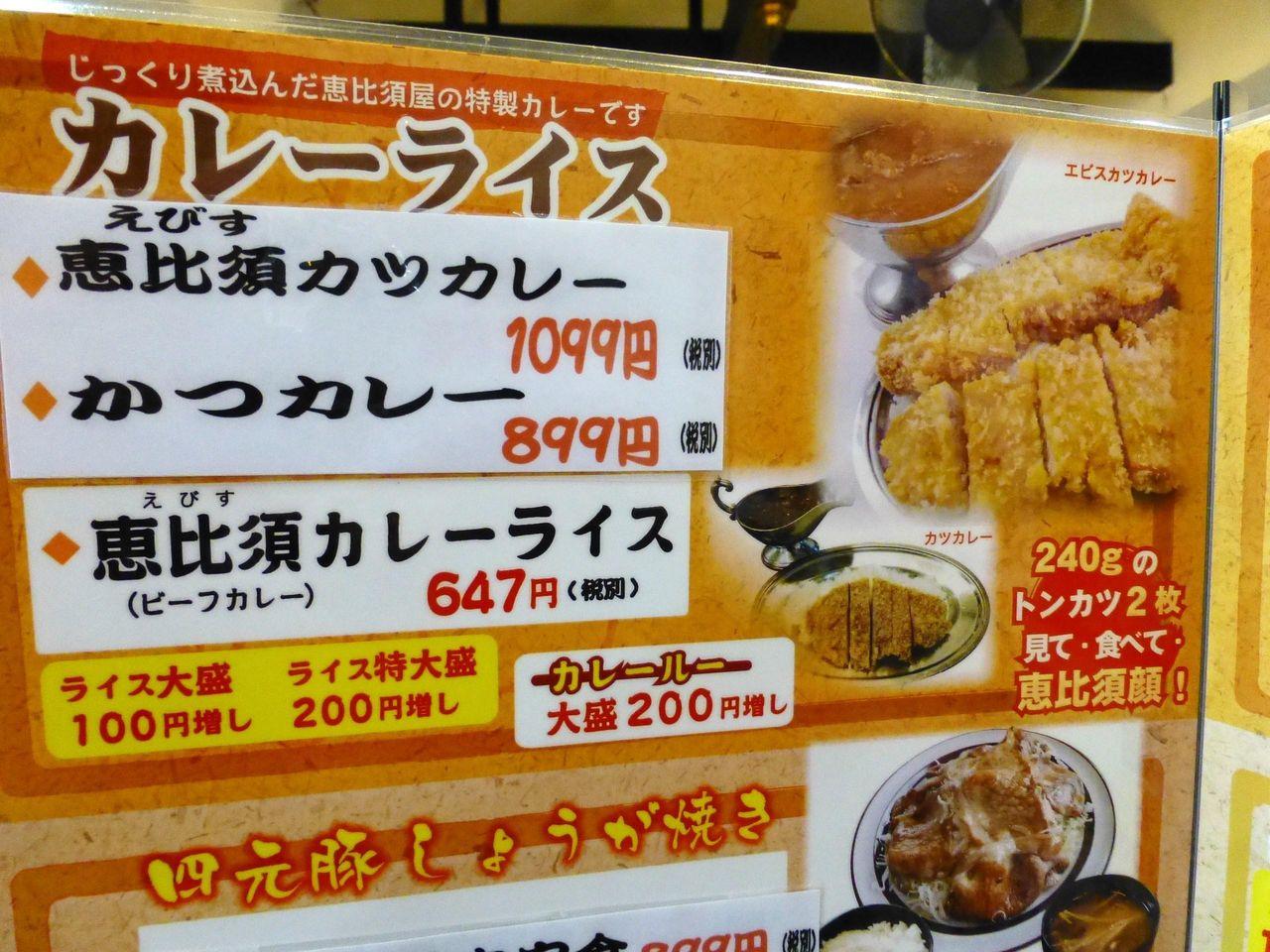 恵比須屋食堂のメニュー(26年8月現在)
