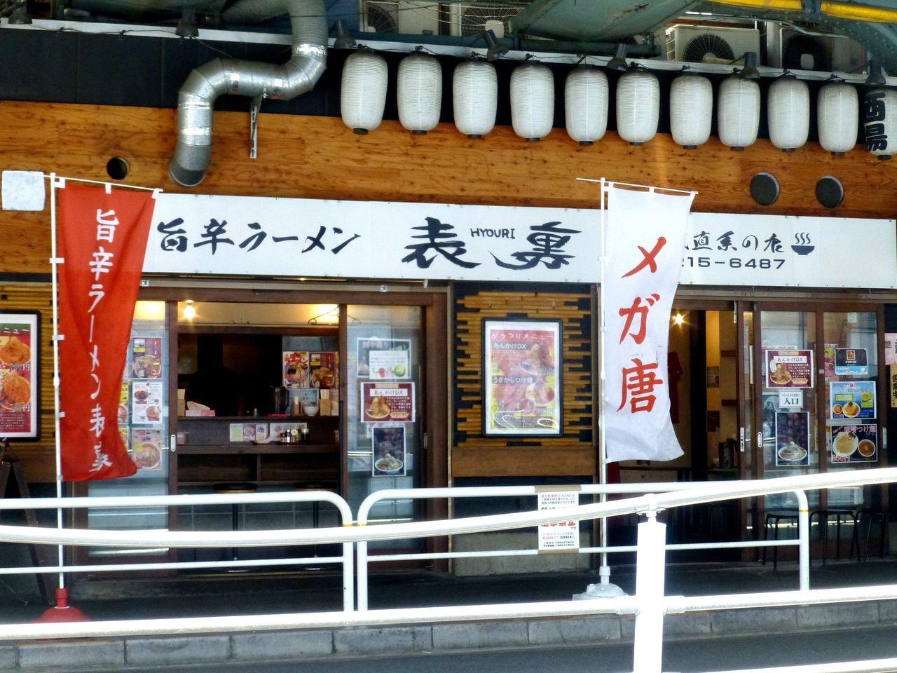 お店は、水道橋駅の高架下にあります!