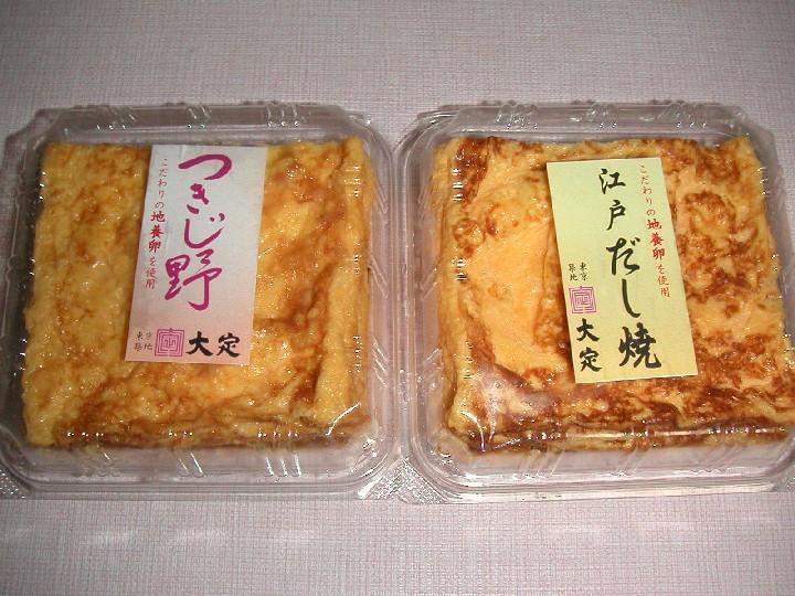 左:つきじ野ハーフ300円、右:江戸だし焼ハーフ320円