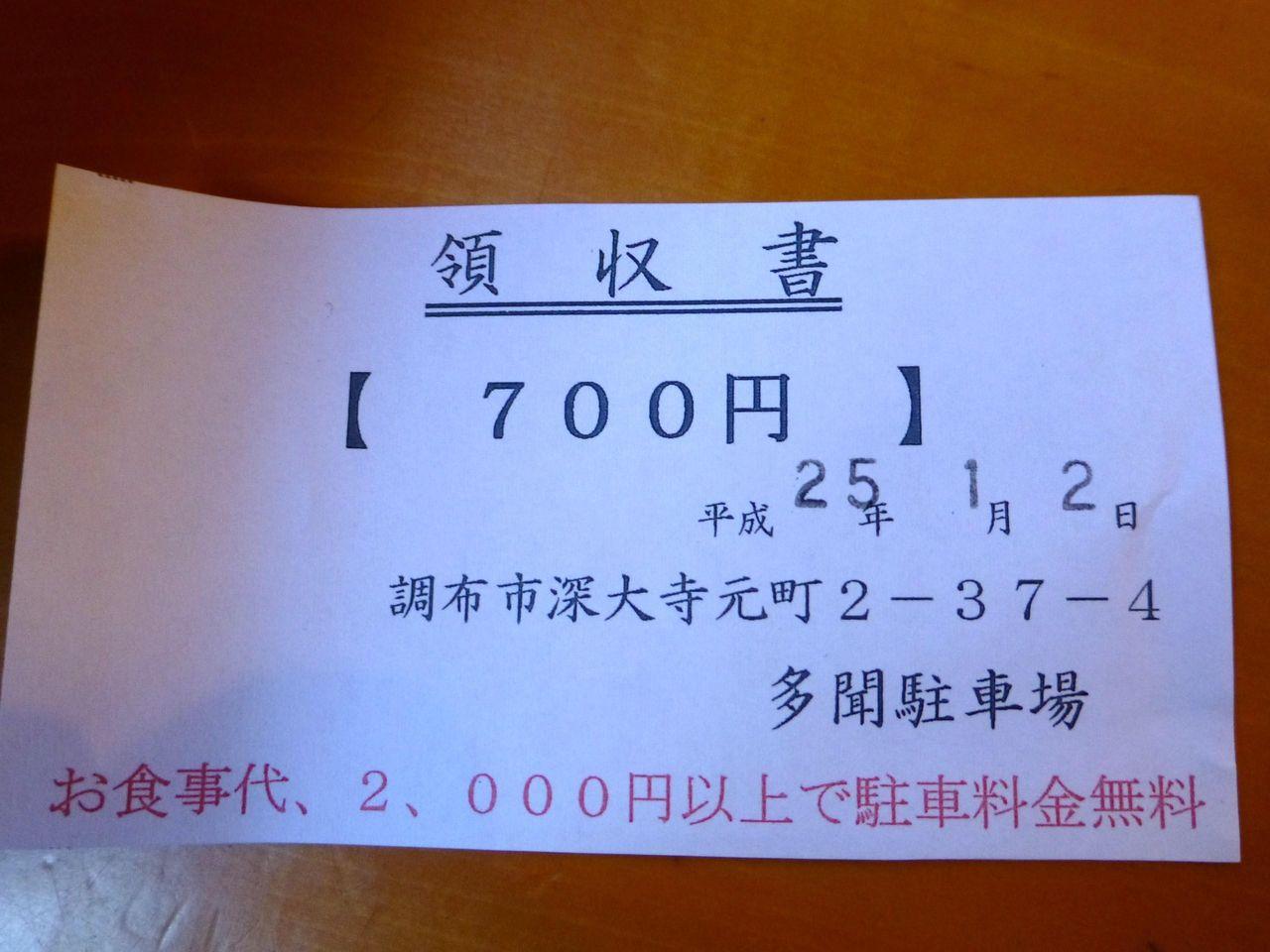 食事代2000円以上で駐車料金700円が返金されます。