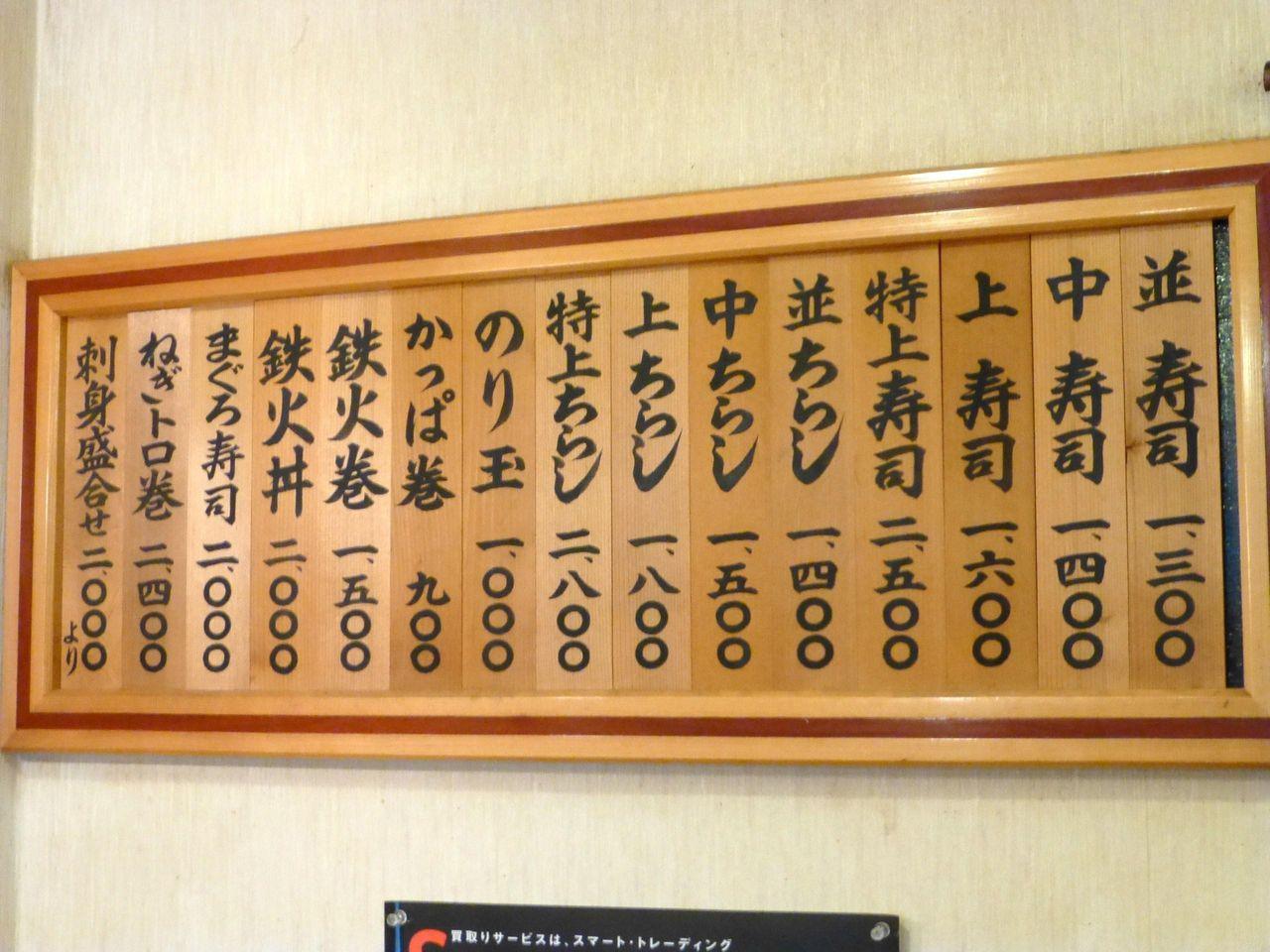 梅寿司のメニュー(25年1月現在)