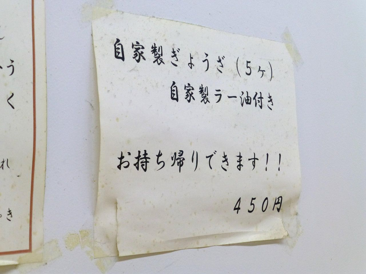 タンメンしゃきしゃきのメニュー(26年6月現在)