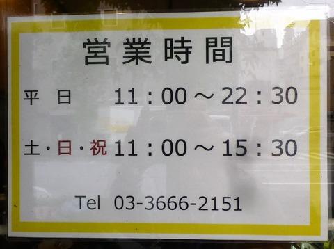 ぽつぽつや03