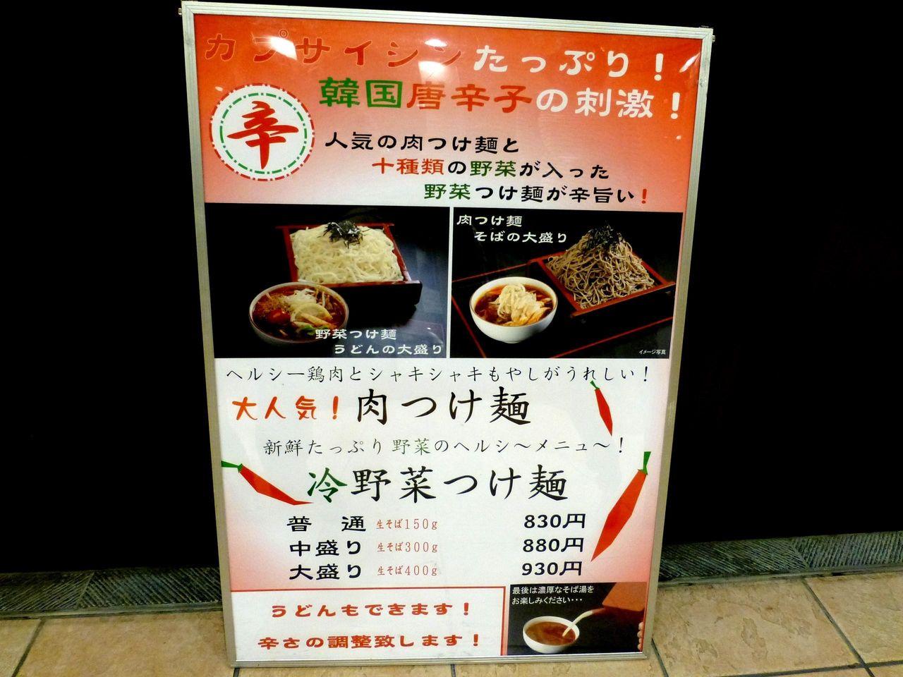 この看板を見て、肉つけ麺を注文しましたが・・・・・・