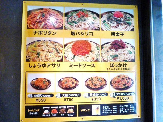 ロメスパバルボア虎ノ門店のメニュー(24年7月現在)