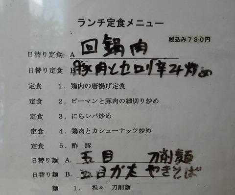 ろこうしゅ19