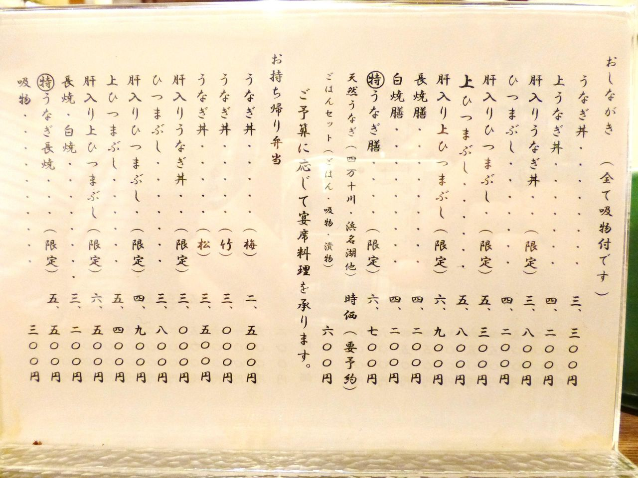 うな富士のメニュー(25年7月現在)