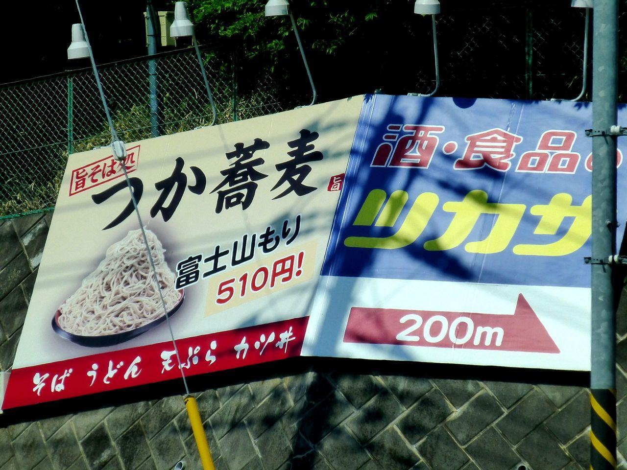 何とも気になる「富士山もり」の看板を発見!