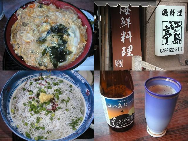 左上:江の島丼1,000円、左下:釜揚げしらす丼950円、右下:江の島ビール580円
