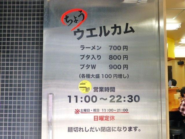 ラーメン二郎新橋店のメニュー(24年10月現在)