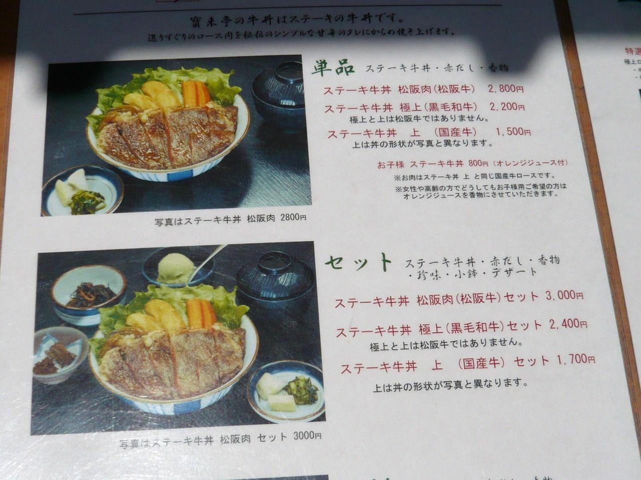 寶来亭のステーキ牛丼メニュー(24年5月現在)