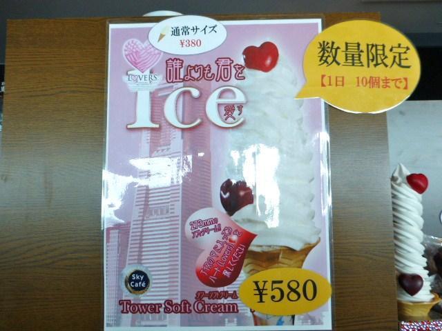 1日限定10個のタワーソフトクリーム580円