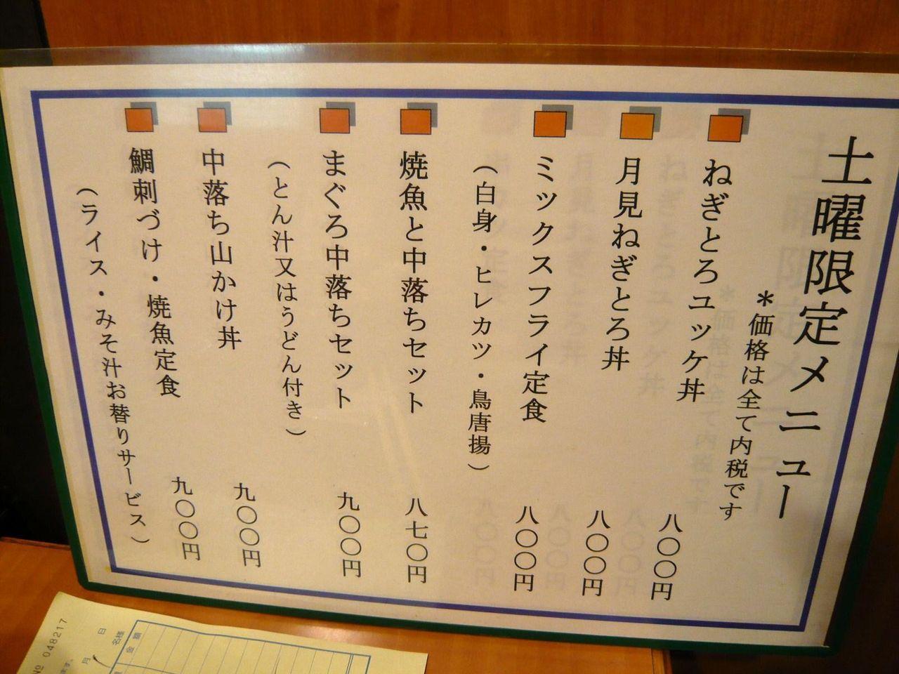 玉乃光酒造雄町店の土曜日ランチメニュー(23年1月現在)