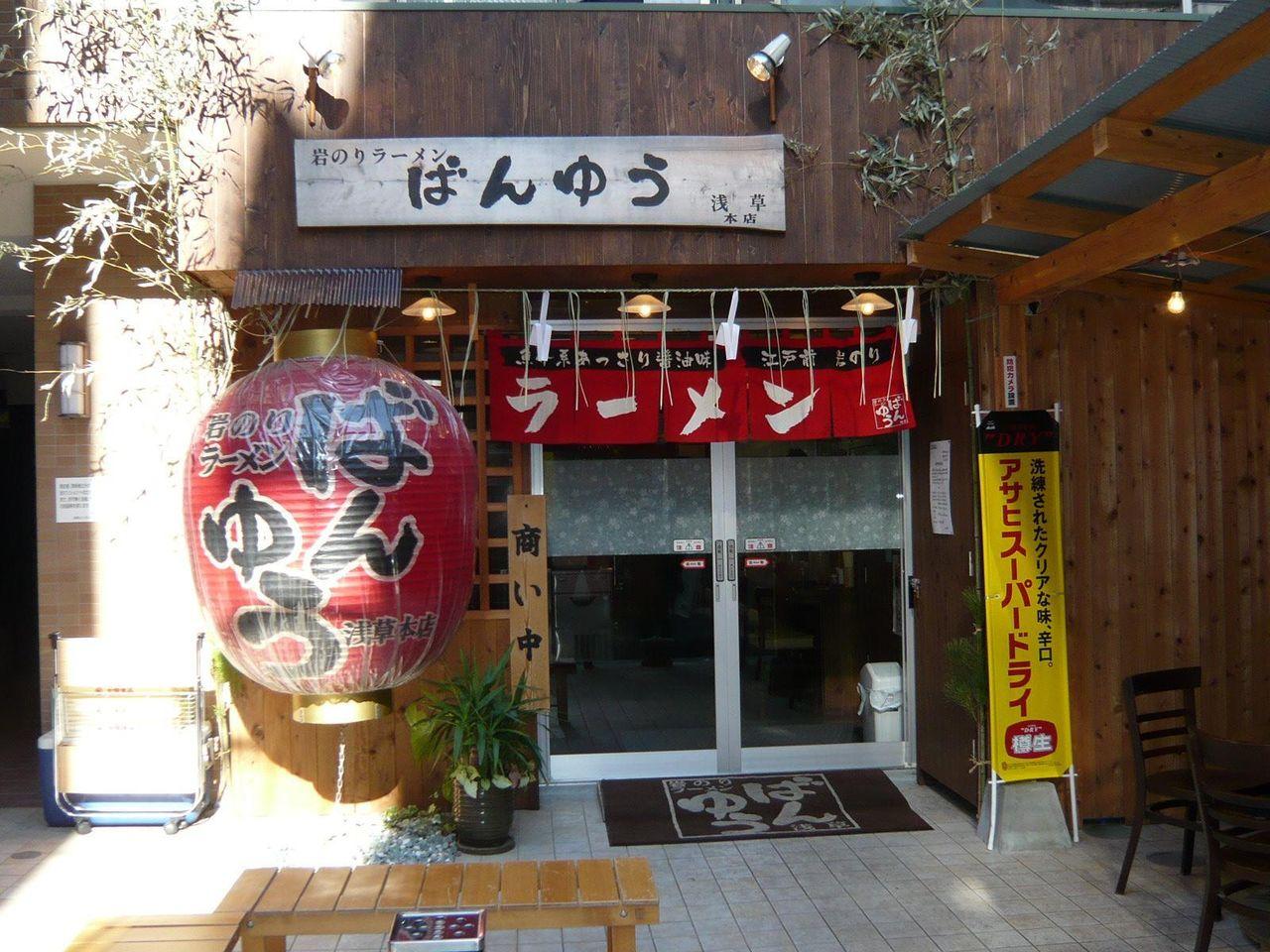 恵比寿から浅草に移転して20年2月に営業再開。