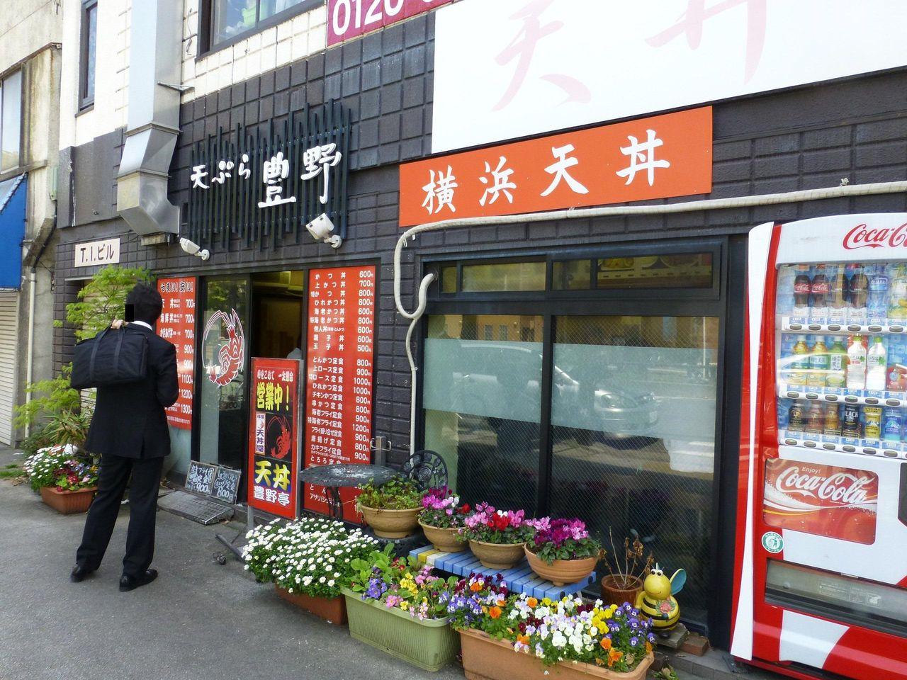 「豊野丼」の並びに店を構える「天ぷら豊野」