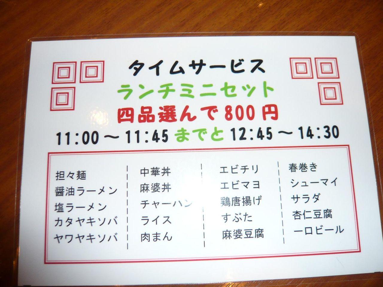 四川亭の4品800円ランチメニュー