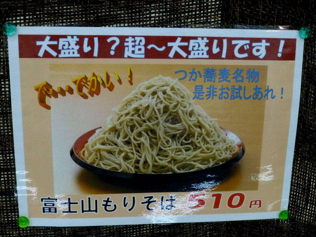 つか蕎麦の「富士山もりそば」510円!