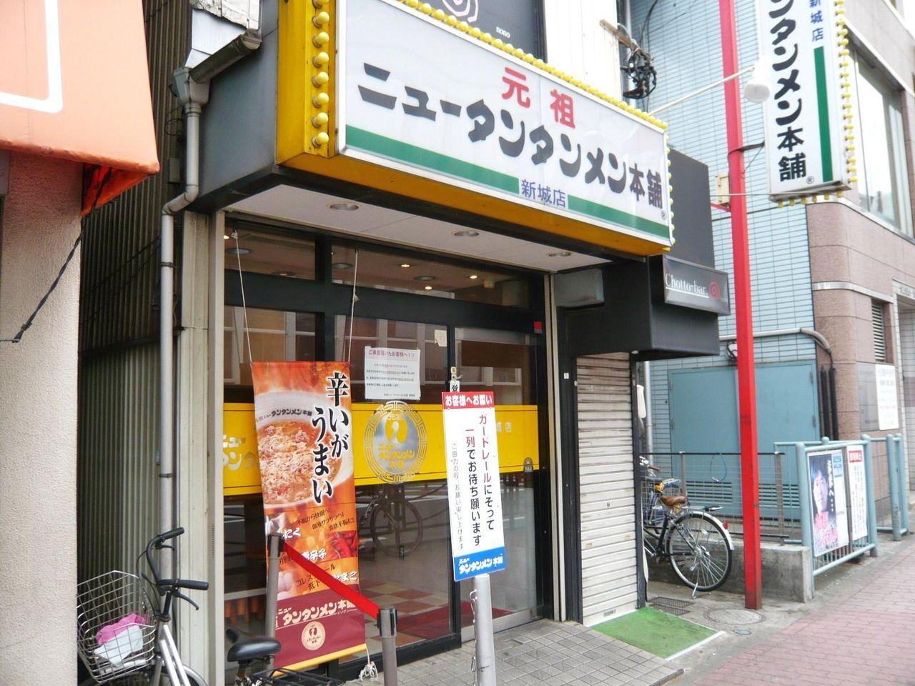 川崎周辺にチェーン展開する元祖ニュータンタンメン本舗