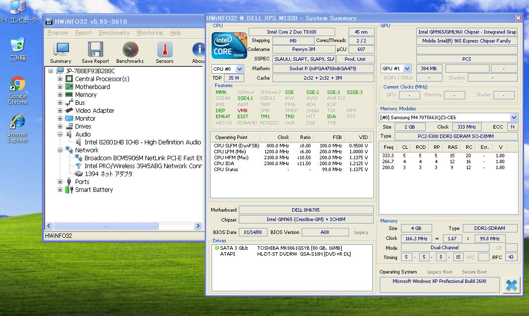 DELL XPS M1330 Core 2Duo T8100  2コア/メモリ4GB/HDD80GB/マルチ/無線/HDMI/13 3型/office/Windows 7 Professional/XP pro  SP3 N366