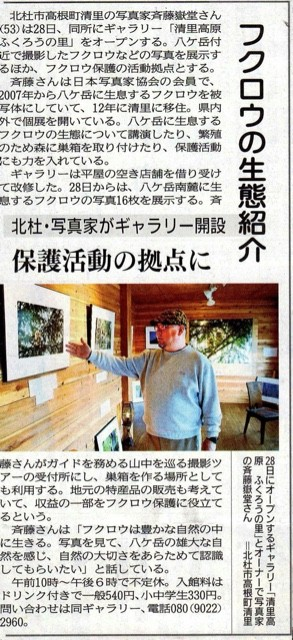 山梨日日新聞に取り上げられました。