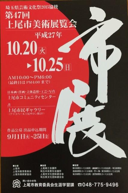第47回上尾市美術展覧会
