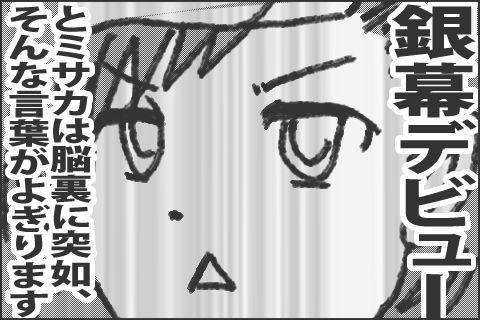 御坂妹「銀幕デビュー・・・!」