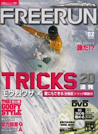 FREERUN_Feb-Cover