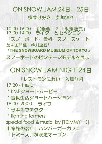 on-snow-jam_裏