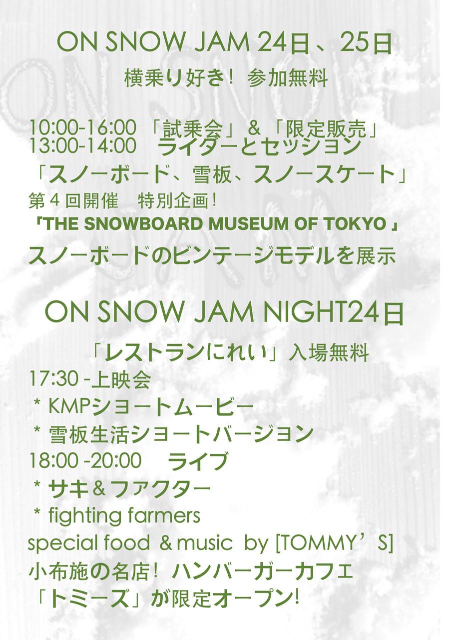意味 Snow jam