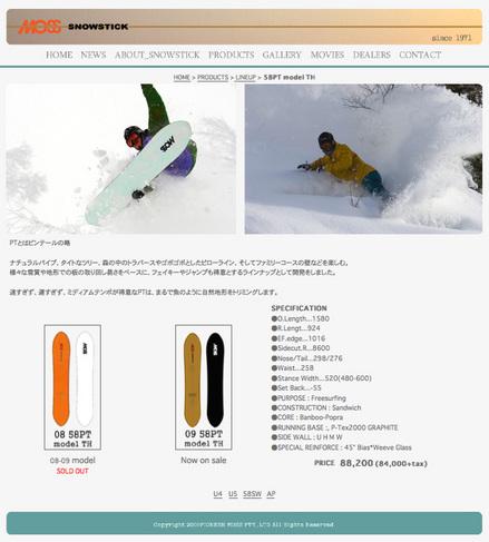 MOSS_SNOWSTICK-58PT_440