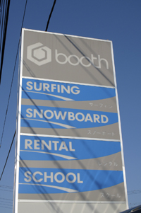 booth_sign