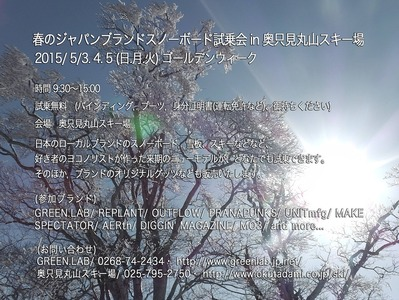JapanBrand-TestRide-Okutadami-01