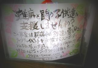 20100321_Papa-募金箱2