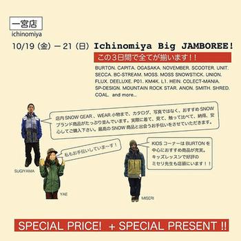 BELLS-Ichinomiya_Jamboree