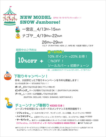 BELLS_SnowJamboree