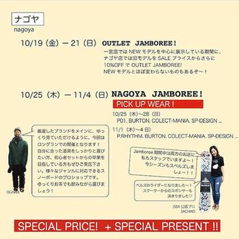 BELLS-Nagoya_Jamboree